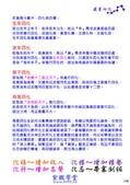 紫微斗數真言全書(上卷_圖說星語卷)_內文導覽:紫微斗數真言全書A圖說星語4_頁面_187.jpg