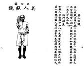 虎鶴雙形拳拳譜:004.JPG