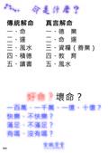 一點一滴學習紫微斗數:上課講義(A00_初階第01期)V103_頁面_04.jpg