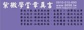 紫微學堂:真言堂BANNER2.jpg