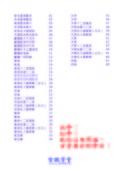 《紫微學堂》紫微斗數上課講義(初階第03期):上課講義(A00_初階第03期)V302_頁面_01.jpg