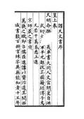 中國占星學《天文書》(明譯) :《天文書》(明譯)_頁面_007.jpg
