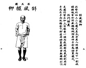 虎鶴雙形拳拳譜:005.JPG