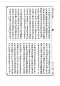 妙法蓮華經(古刻版):妙法蓮華經(古刻版)_頁面_106.jpg