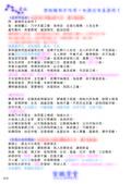 《紫微學堂》紫微斗數上課講義(初階第03期):上課講義(A00_初階第03期)V302_頁面_14.jpg