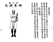 虎鶴雙形拳拳譜:006.JPG
