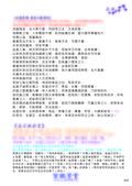 《紫微學堂》紫微斗數上課講義(初階第03期):上課講義(A00_初階第03期)V302_頁面_23.jpg