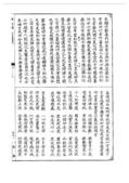 妙法蓮華經(古刻版):妙法蓮華經(古刻版)_頁面_107.jpg