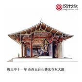 中国经典古建筑剖视图:8d3084dbgw1dyc32hupq0j.jpg