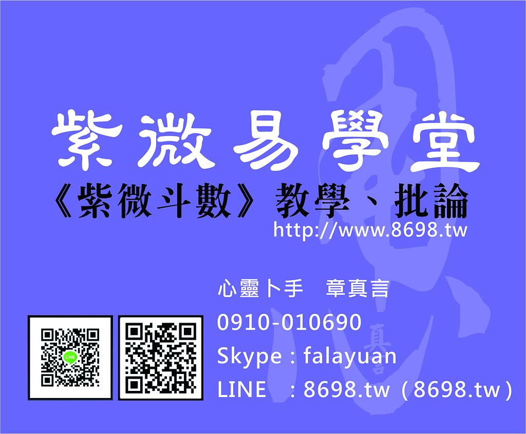 紫微學堂:LINE2.jpg