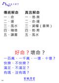 一點一滴學習紫微斗數:上課講義(A00_初階第01期)V104_頁面_04.jpg