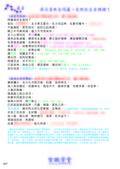 《紫微學堂》紫微斗數上課講義(初階第03期):上課講義(A00_初階第03期)V302_頁面_28.jpg
