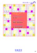 《紫微學堂》紫微斗數上課講義(初階第03期):上課講義(A00_初階第03期)V302_頁面_31.jpg
