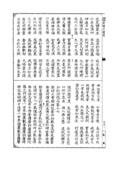 妙法蓮華經(古刻版):妙法蓮華經(古刻版)_頁面_108.jpg
