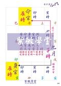 一點一滴學習紫微斗數:紫微斗數_紫微學堂_上課講義(A00初階從五行大義開始講起)_頁面_59.jpg