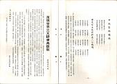 消彌世界三大紛爭:07.JPG
