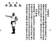 虎鶴雙形拳拳譜:008.JPG