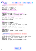 《紫微學堂》紫微斗數上課講義(初階第03期):上課講義(A00_初階第03期)V302_頁面_36.jpg