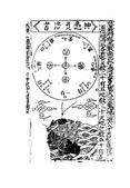 皇城珍藏古籍_五星三命大全古木刻:紫微學堂_五星三命大全古木刻188頁_頁面_007.jpg