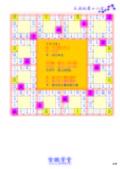 《紫微學堂》紫微斗數上課講義(初階第03期):上課講義(A00_初階第03期)V302_頁面_39.jpg
