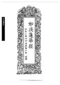 妙法蓮華經(古刻版):妙法蓮華經(古刻版)_頁面_001.jpg