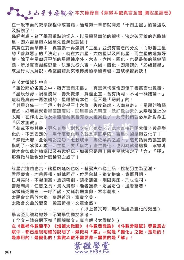 一點一滴學習紫微斗數:紫微斗數講義_紫微學堂_初階02期(六吉、六凶、四化、祿馬)_頁面_04.jpg