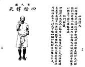 虎鶴雙形拳拳譜:009.JPG
