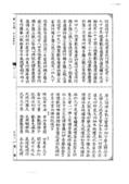 妙法蓮華經(古刻版):妙法蓮華經(古刻版)_頁面_109.jpg