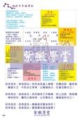 一點一滴學習紫微斗數:紫微斗數_紫微學堂_上課講義(A00初階從五行大義開始講起)_頁面_50.jpg