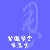 紫微學堂:紫微學堂標準字3_頁面_3運用變化.jpg