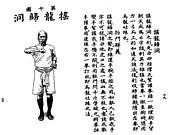 虎鶴雙形拳拳譜:010.JPG