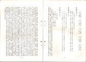 消彌世界三大紛爭:08.JPG