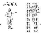 虎鶴雙形拳拳譜:011.JPG