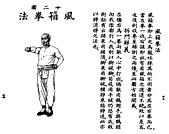 虎鶴雙形拳拳譜:012.JPG