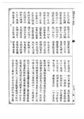 妙法蓮華經(古刻版):妙法蓮華經(古刻版)_頁面_110.jpg