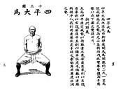 虎鶴雙形拳拳譜:013.JPG