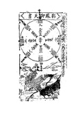 皇城珍藏古籍_五星三命大全古木刻:紫微學堂_五星三命大全古木刻188頁_頁面_008.jpg