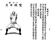 虎鶴雙形拳拳譜:014.JPG