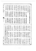 妙法蓮華經(古刻版):妙法蓮華經(古刻版)_頁面_111.jpg