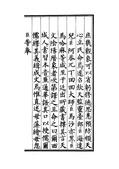 中國占星學《天文書》(明譯) :《天文書》(明譯)_頁面_003.jpg