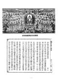 妙法蓮華經(古刻版):妙法蓮華經(古刻版)_頁面_002.jpg
