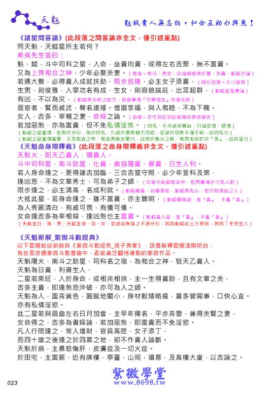 《紫微學堂》紫微斗數上課講義(初階第02期):上課講義(A00_初階第02期)V203_頁面_26.jpg