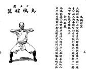 虎鶴雙形拳拳譜:015.JPG