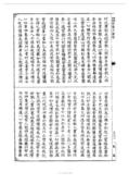 妙法蓮華經(古刻版):妙法蓮華經(古刻版)_頁面_112.jpg