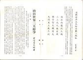 消彌世界三大紛爭:09.JPG
