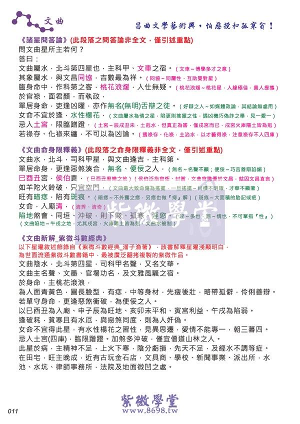 一點一滴學習紫微斗數:紫微斗數講義_紫微學堂_初階02期(六吉、六凶、四化、祿馬)_頁面_12.jpg