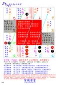 《紫微學堂》紫微斗數上課講義(初階第02期):上課講義(A00_初階第02期)V203_頁面_32.jpg