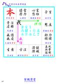 行動相簿:上課講義(A00_初階第01期)V104_頁面_60.jpg