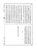 妙法蓮華經(古刻版):妙法蓮華經(古刻版)_頁面_003.jpg