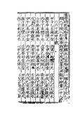 皇城珍藏古籍_五星三命大全古木刻:紫微學堂_五星三命大全古木刻188頁_頁面_009.jpg